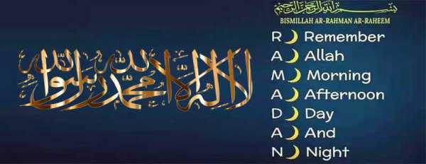 रमजान मुबारक इमेजेज