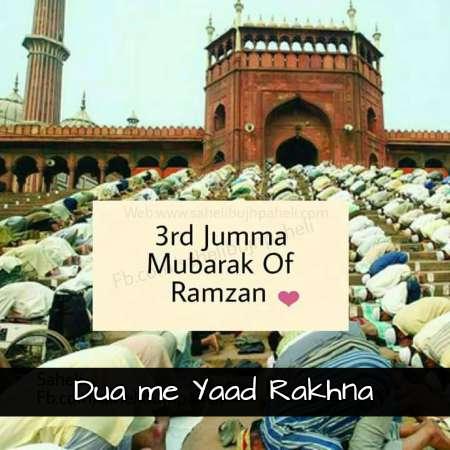 3rd jumma mubarak of ramadan images
