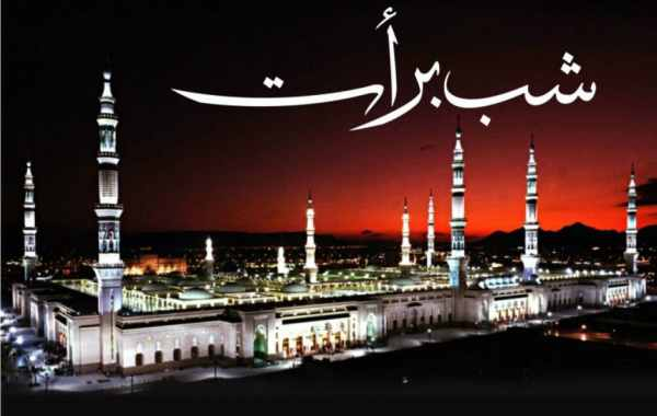 Happy Shab E Barat Quotes