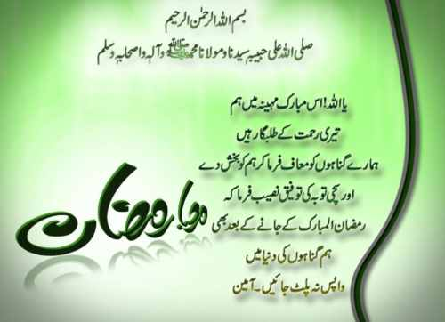 Images of ramzan hadees