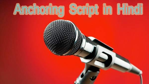 Manch Sanchalan Script in Hindi