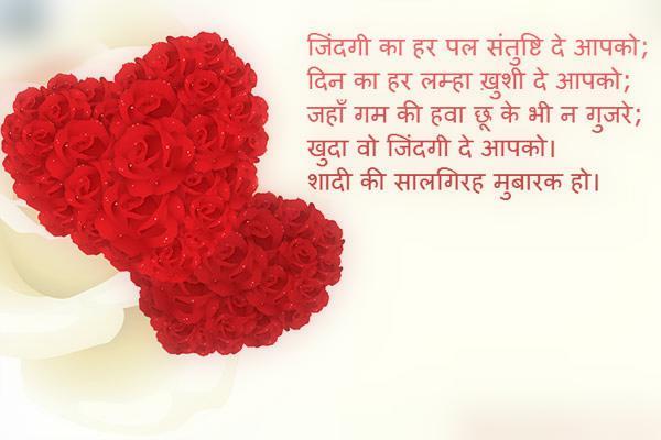 Poem on wedding anniversary in Hindi
