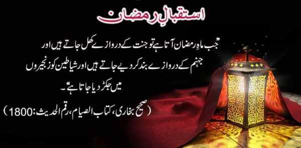 Ramadan hadees in urdu pic