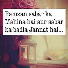 Ramzan 2 jumma mubarak Images with Shayari
