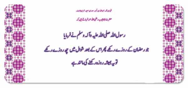 Ramzan hadees images in urdu