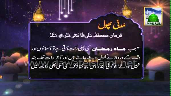Ramzan hadees pictures