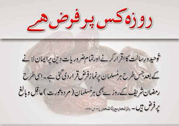 Ramzan hadees wallpaper