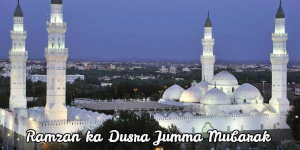 Ramzan ka Dusra Jumma Mubarak SMS