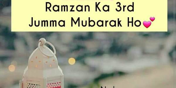 Ramzan ka teesra jumma mubarak dp