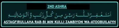 Ramzan ke dusre ashra ki dua