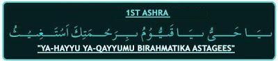 Ramzan pehla ashra ki dua