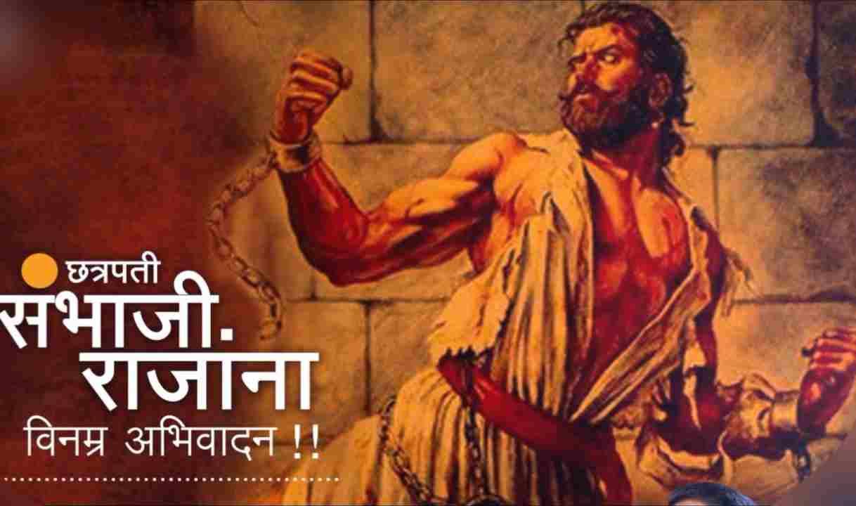Sambhaji Maharaj Jayanti Images