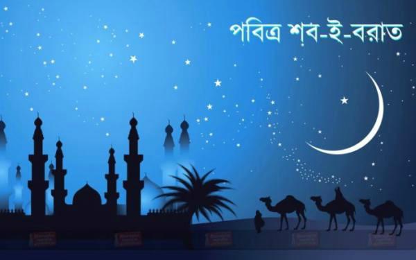 Shab E Barat Mubarak Image Download