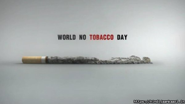 World No Tobacco Day Speech in Hindi