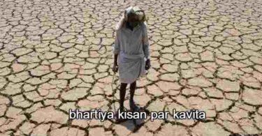 bhartiya kisan par kavita