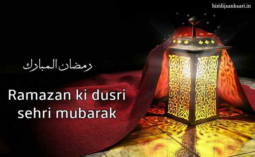 dusri sehri mubarak images