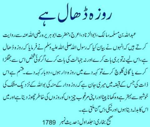 Ramzan Hadees Images in Urdu & Arabic - Ramadan Hadees Mubarak