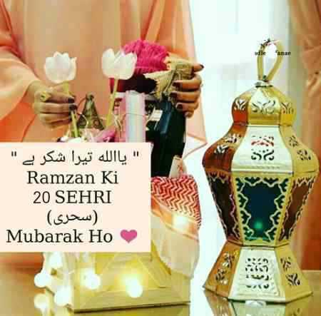 ramzan ki 20 sehri mubarak ho