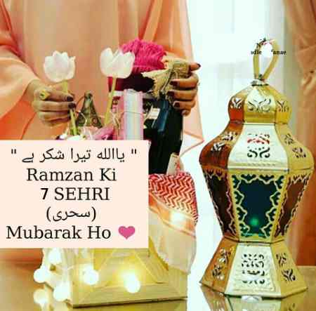 ramzan ki 7 sehri mubarak ho wallpaper download