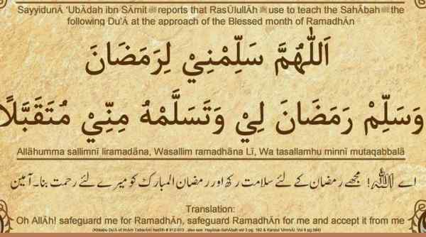 ramzan status in arabic with translation