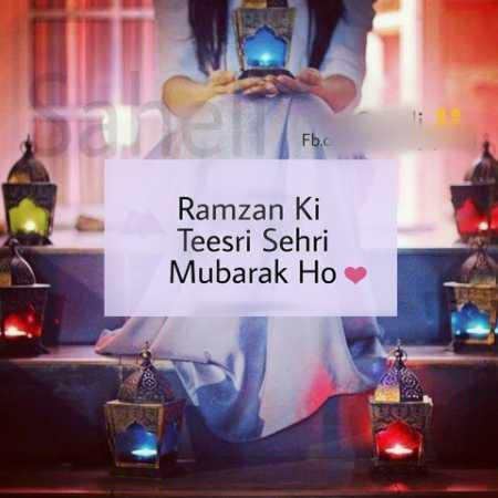 teesri sehri mubarak images