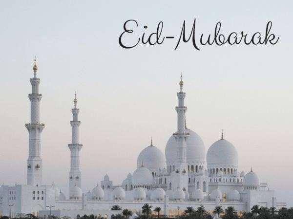 ईद की मुबारकबाद मैसेज 2018