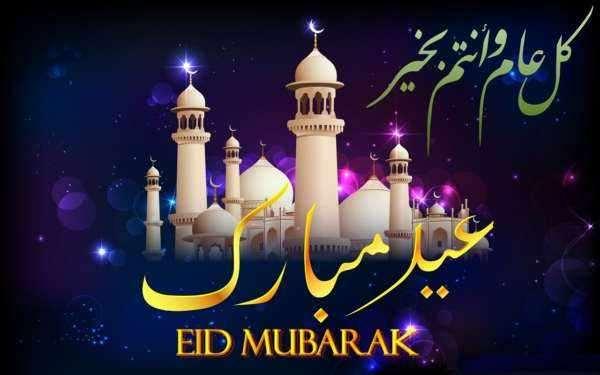 ईद की मुबारकबाद 2018