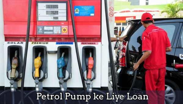 पेट्रोल पंप के लिए लोन