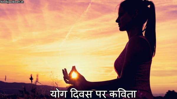 य ग द वस पर कव त 2020 International Yoga Day Poem In Hindi Yoga Diwas Par Kavita