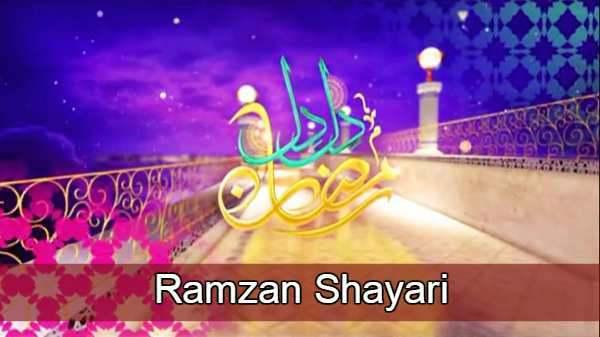 रमजान शायरी इमेजेज
