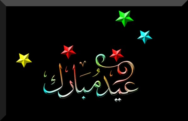 Advance Eid Mubarak Images Wallpapers Photos Pics Gif For