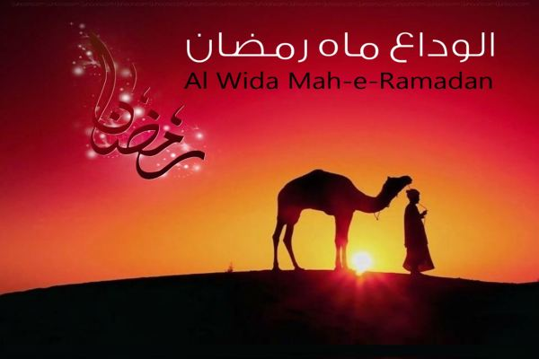 Alvida Jumma Mubarak Images Download