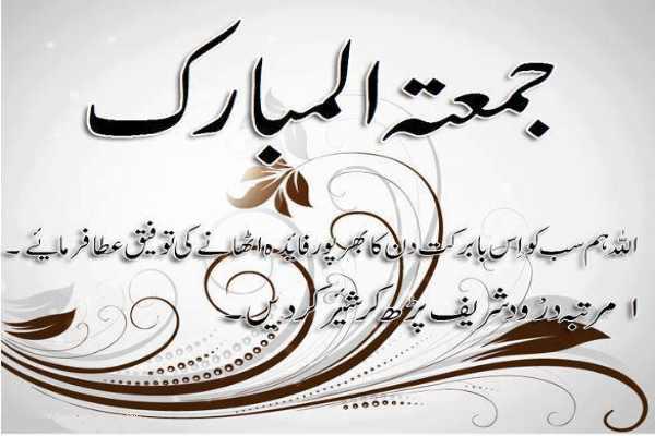Alvida Jumma Mubarak Images Quotes