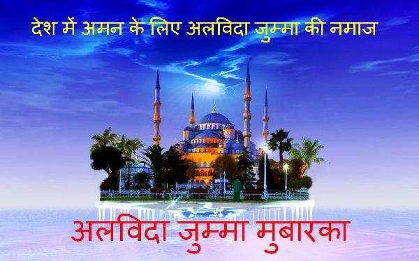 Alvida Jumma Mubarak Status Hindi