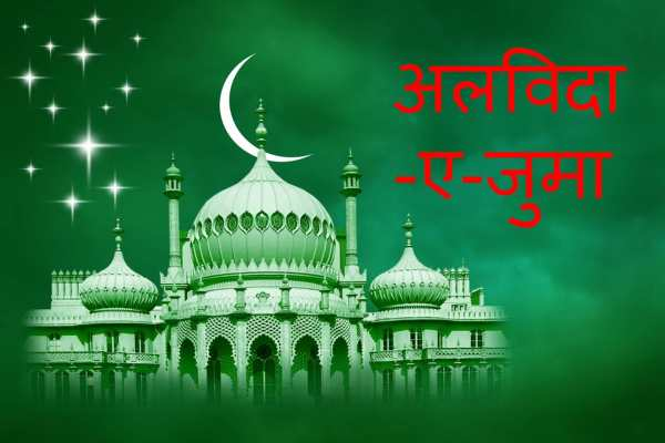 Alvida Jumma Mubarak Status in Hindi