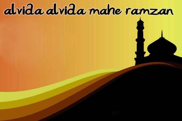 Alvida Mahe Ramzan Images