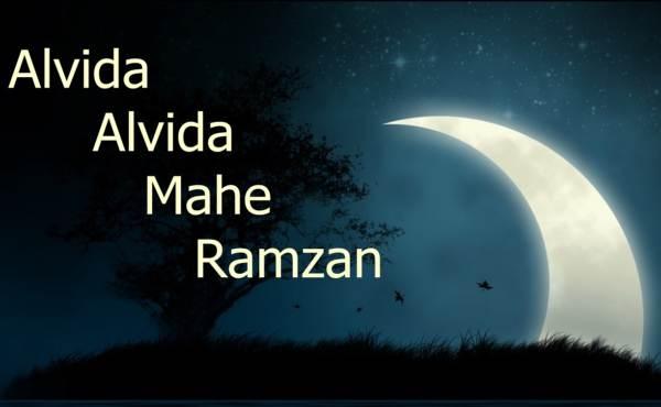 Alvida Ramzan Hd Images