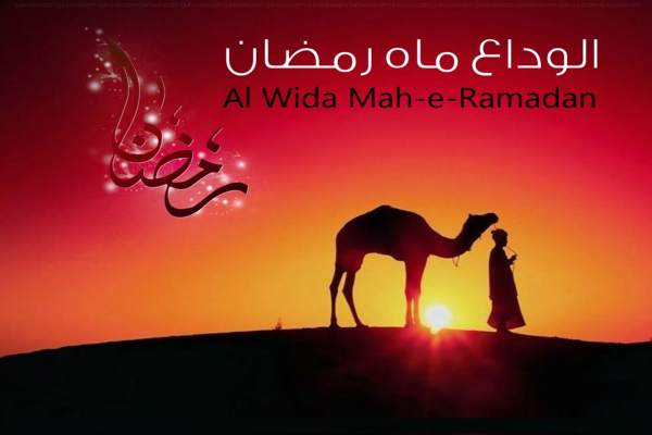 Alvida Ramzan Images Hd