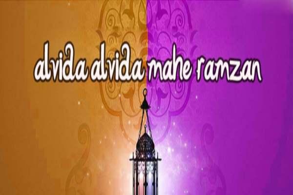 Alvida Ramzan Pictures