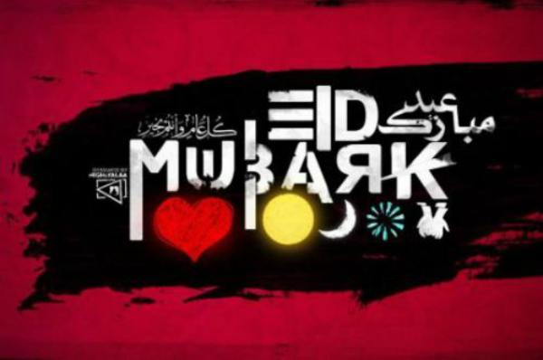EID MUBAARAK HD DP WALLPAPER