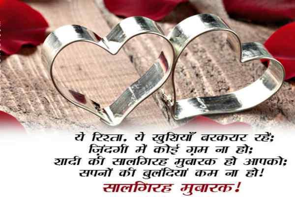 Marriage Anniversary Kavita