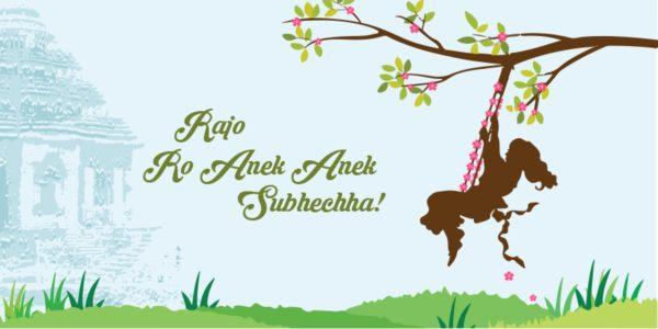 Raja Wishes Image SMS