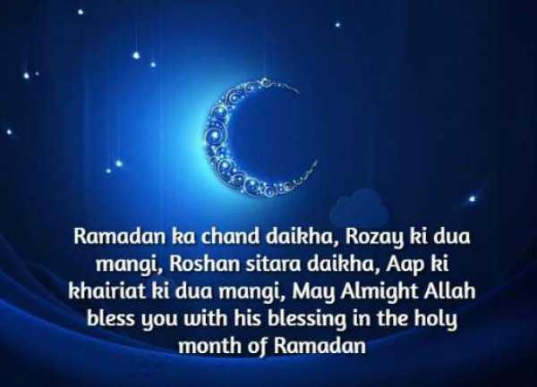 रमजान शायरी इमेजेज 2018