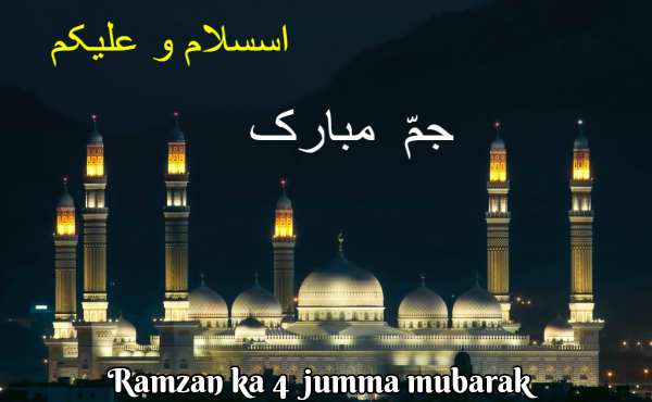 Ramzan ka Chautha Jumma Mubarak Images