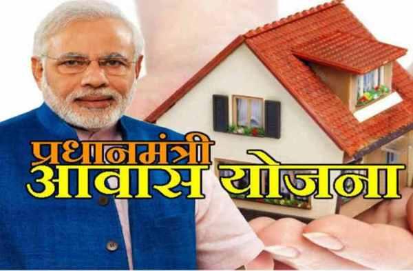 See List of Pradhan Mantri Awas Yojana Online