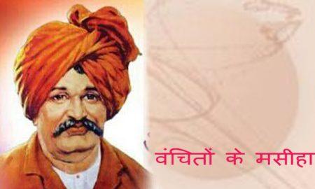 Shahu Maharaj Jayanti Shubeccha