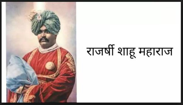 Shahu maharaj jayanti hd images