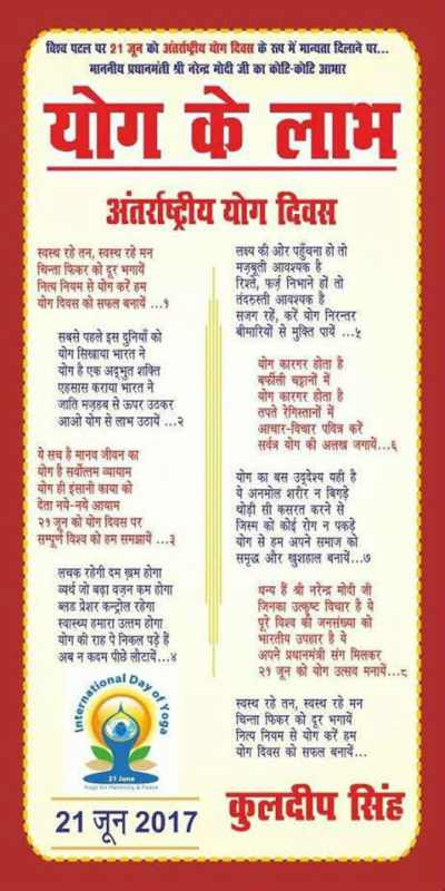 Yoga day poem in hindi