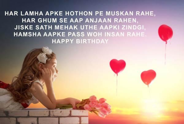 Many Many Happy Returns Of The Day In Hindi Sms Shayari Wishes