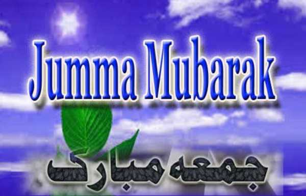 जुमा मुबारक फोटो डाउनलोड